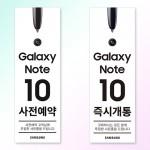 ■갤럭시노트10 (사전예약,즉시개통) Y배너 현수막 공동구매