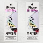 ■ 아이폰11 (사전예약,즉시개통) Y배너 현수막 공동구매